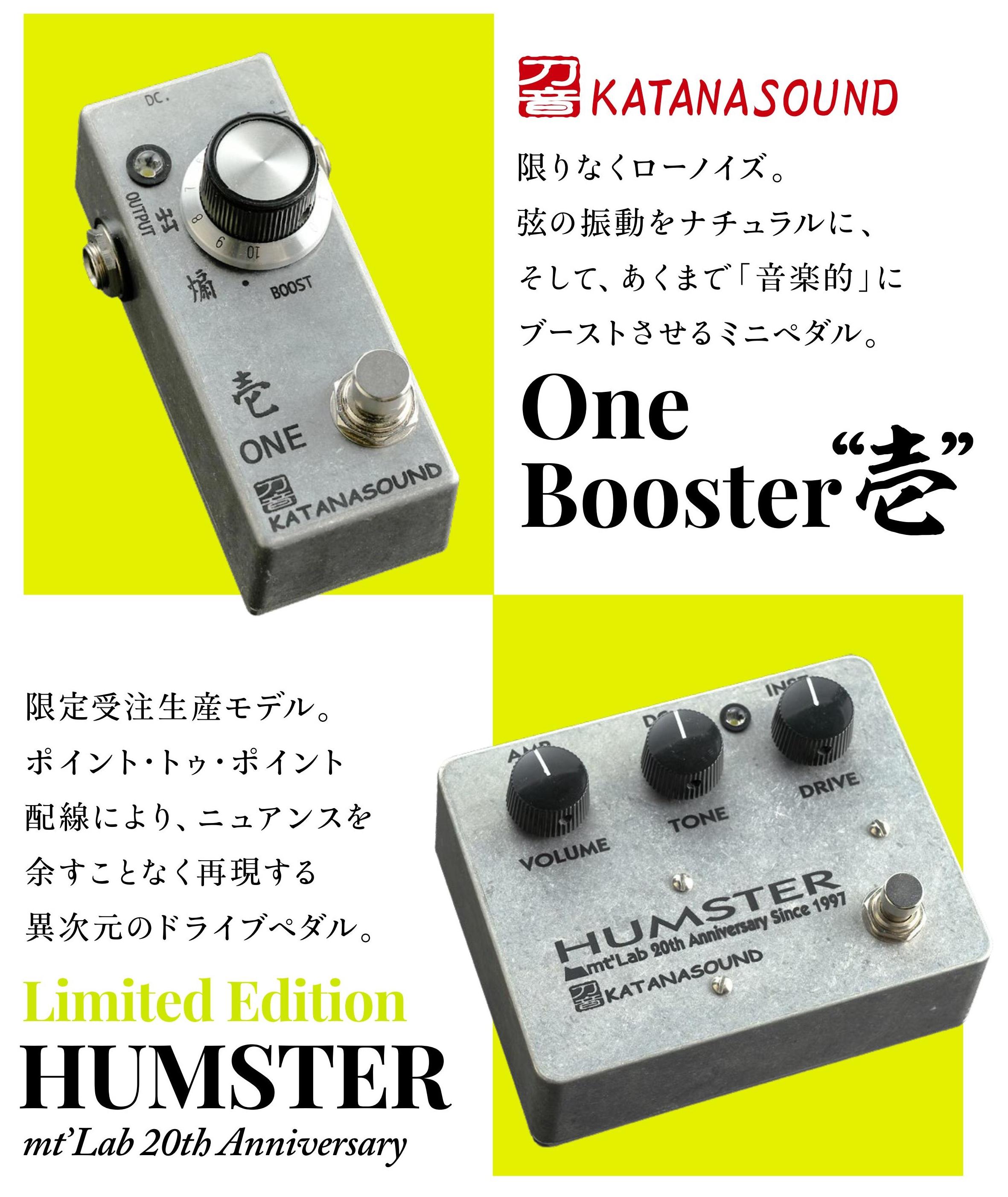 one-booster_humster-%e3%82%b3%e3%83%94%e3%83%bc
